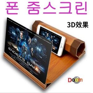 폰줌스크린/WD9/폰줌스크린/휴대폰거치대/ 3D확대경/