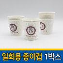 6.5온스 종이컵 1000개입 일회용 커피 자판기 컵 국산