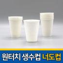 너도컵 종이컵 2000개입 약국 병원 용 작은 컵 생수컵