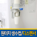원터치 디스펜서 너도컵용 약국 병원 용 미니 생수컵