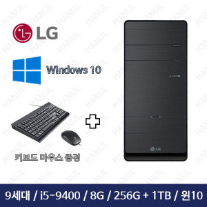 B70FV-AR542S2/i5-9400/8G/256G+1TB/윈10/키보드세트