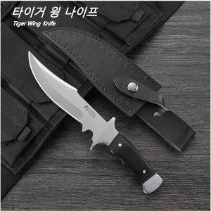 타이거윙 나이프 캠핑나이프/카람빗/정글도/캠핑/낚시