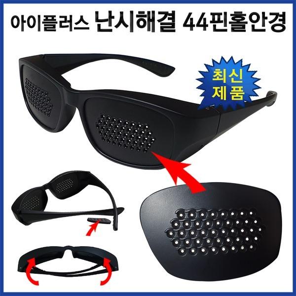 아이플러스 44핀홀안경 난시해결 눈운동 시력보호