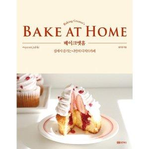 성안북스 BAKE AT HOME 베이크앳홈 - 집에서 즐기는 나만의 디저트카페