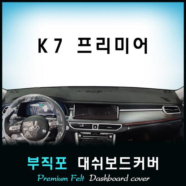 2020년 K7 프리미어 대쉬보드커버/부직포원단