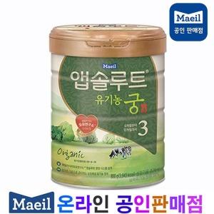 앱솔루트 유기농궁 3단계(800gx1캔) 매일유업