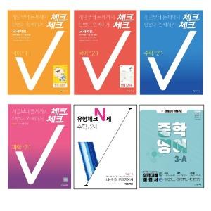 2020 중학 체크체크 1.2학기 시리즈(국어/ 수학/ 과학/ 사회/ 역사/ 영어)(선택): 수학의 힘/ 해결의 법칙