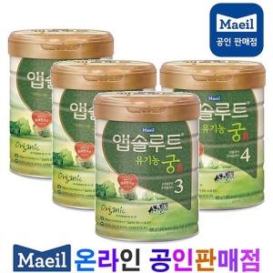 앱솔루트 유기농 궁1.2.3.4딘계(800gx1캔)매일분유