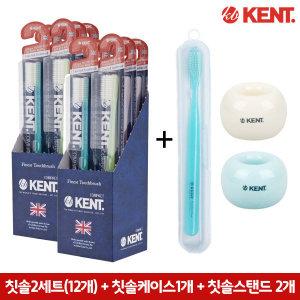 켄트  KENT 영국왕실 초극세모 작은헤드 콤팩트 칫솔 2세트(12개)+칫솔케이스1개+칫