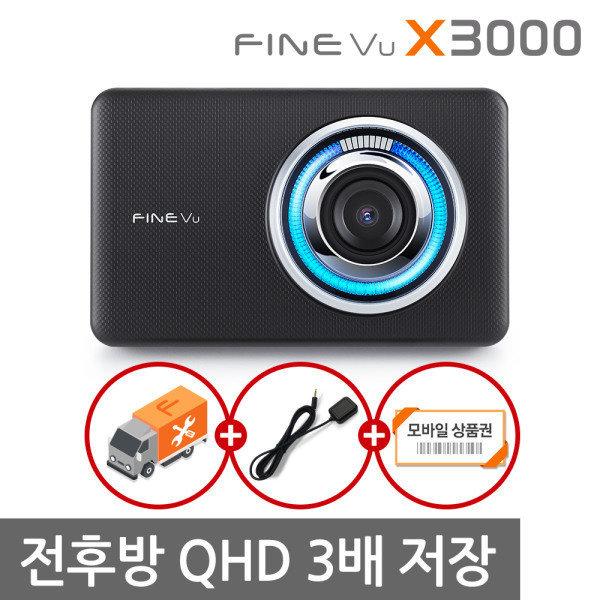 X3000 전후방 QHD 3배저장 2채널블랙박스 32GB