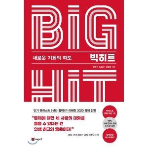 빅히트 : 새로운 기회의 파도  김한진 김일구 김동환