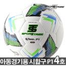 축구공 큐텐 P1 4호 초등경기용시합구 축구용품 축구