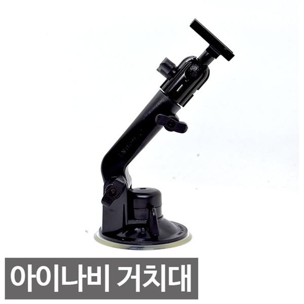 아이나비용 네비게이션 거치대 M100/M500/LS300/LS500