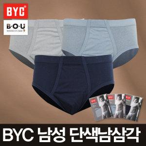 BYC   비오유  남성 단색 남삼각/속옷/팬티/면팬티
