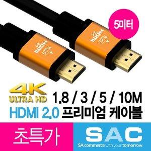 SA 커머스 HDMI 2.0 고급형 케이블 5.0미터  -초특가-