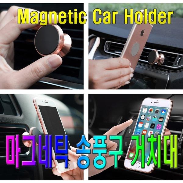 차량용 스마트폰 원형 자석거치대 송풍구 핸드폰 회전
