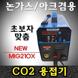 세다/노가스용접기/CO2용접기/논가스용접기/MIG210X