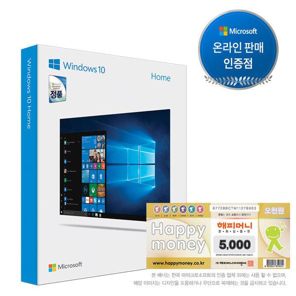 윈도우 10 Home 처음사용자용 USB/한글/3264bit/정품s