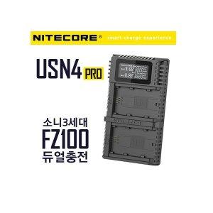 소니 NP-FZ100 LCD 듀얼충전기 USN4 PRO A7RMK4 A9MK2