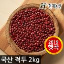 국산 적두(팥) 2kg /2019년산 햇곡/2개구매시 사은품