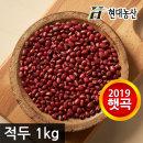 적두 1kg /2019년산 햇곡/국산/2개구매시 사은품증정