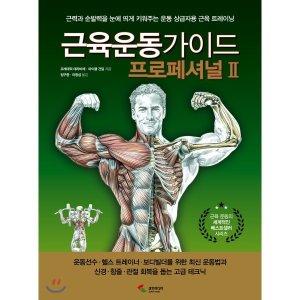 근육운동가이드 프로페셔널 2  프레데릭 데라비에 마이클 건딜