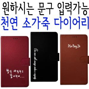 삼성 갤럭시A40폰 SM-A405S/N 소가죽케이스 (제뉴인
