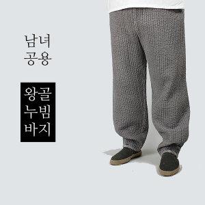 14841484남녀공용-왕골누비바지 생활한복 개량한복