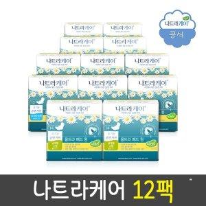 나트라케어 유기농 생리대 12팩+정품용량 샘플증정/ 탐폰 팬티라이너 오버나이트