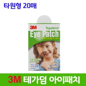 테가덤아이패치 6갑 사시교정 가림치료 어린이유아안대