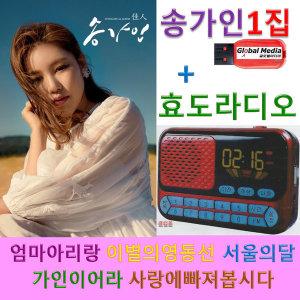 USB 송가인 1집 21곡 차량용mp3 + 효도라디오 K-96빨강