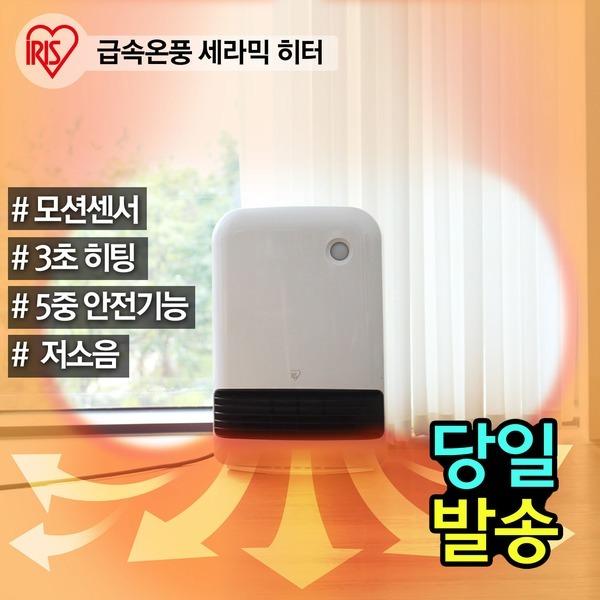 세라믹팬히터/전기히터/온풍기/난로 화이트JCH-12TD3