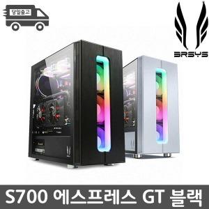 3RSYS S700 BLACK 컴퓨터 케이스 오늘출발~(정품)