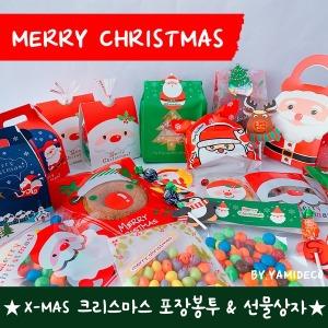 크리스마스포장 봉투 스티커 쇼핑백 단체 봉투 상자