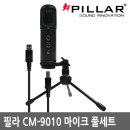 컴소닉 필라 CM-9010 USB 마이크 방송용 게임용 녹음