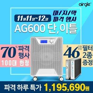 공기청정기 AG600 73만원 단 이틀 필터2종+마스크증정