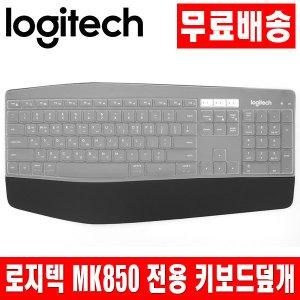 로지텍 MK850 전용키스킨 키보드덮개 키보드커버