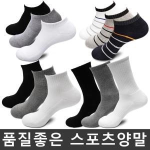 무료배송 이중바닥 스포츠양말 5켤레 발목 겨울