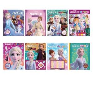 (애플비) 디즈니 겨울왕국 2 시리즈(무비 동화 . 다이어리 . 스티커 . 색칠공부 . 스티커북 . 팡팡) (선택)