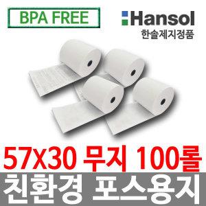 한솔 정품 포스용지 감열지 57X30 100롤 무지 검정인쇄