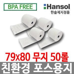 한솔 정품 포스용지 감열지 79X80 50롤 무지 검정인쇄