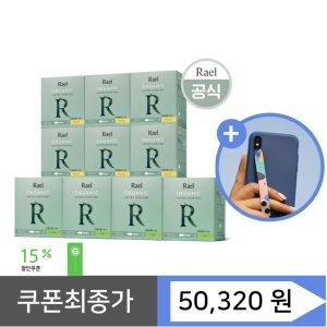 라엘 유기농순면커버생리대세트(대형/중형x10)