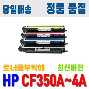 HP CF350A 토너 CF354A 드럼 M176n M177fw 재생 호환