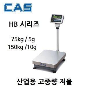 벤치스케일 75kg/5g 충전겸용 야채 과일 판매 HB 카스