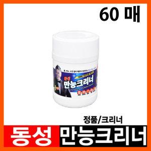동성 만능크리너 60매/정품/기름때/주방때/청소박사/