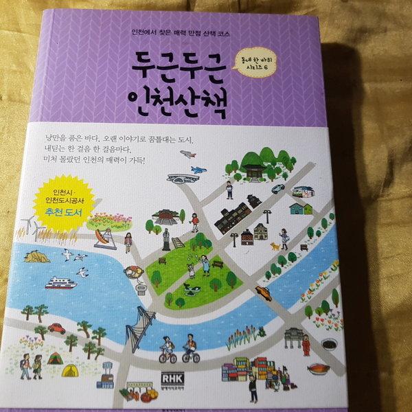 두근두근 인천산책/이하람.RHK.2014