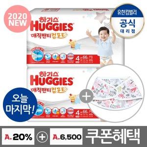 2020 매직팬티 컴포트 기저귀 4단계 남아 66매2팩 /+F