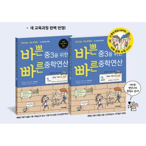 (2권) 바쁜 중3을 위한 빠른 중학연산 1권+2권 / 이지스에듀