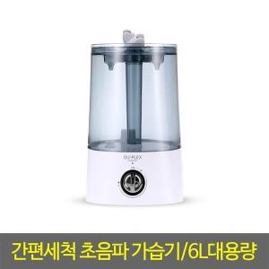 가습기/DP-9000UH/간편세척초음파가습기/6L대용량