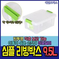 심플리빙박스 9.5L 다용도정리함 투명박스 정리함